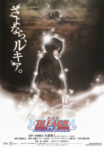 Bleach - Fade to Black (Film 3)