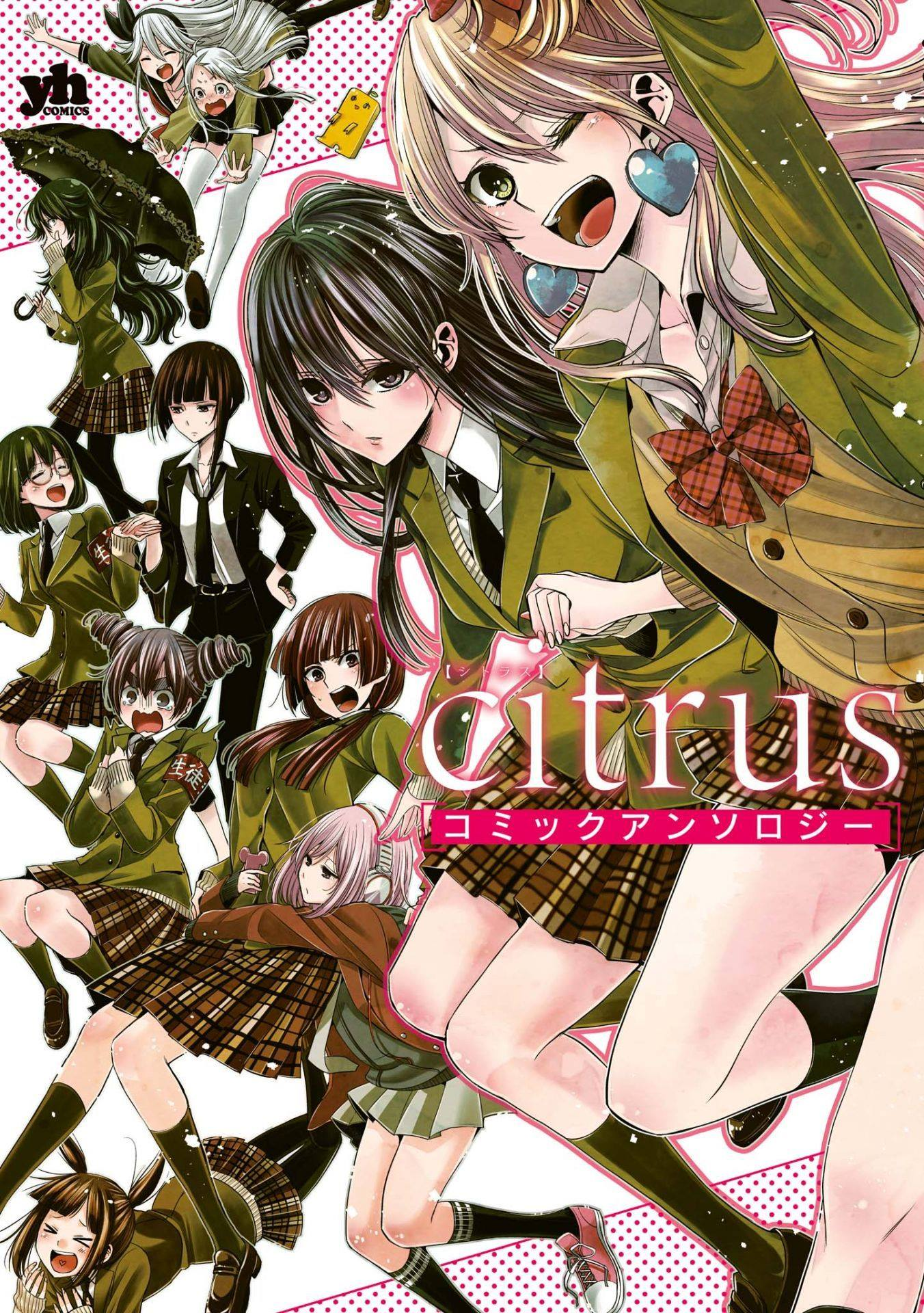Scantrad - citrus Comic Anthology Chapitre 2
